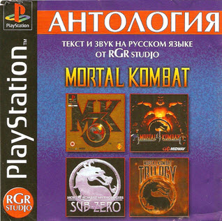 скачать Mortal Kombat  4 PS1 | PC